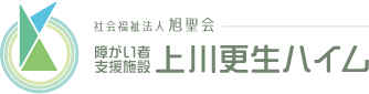 上川更生ハイム