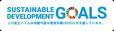 上川更生ハイムは持続可能な開発目標(SDGs)を支援しています。